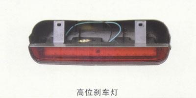 高位刹车灯|丹阳市新奥车灯饰件厂|新羚羊前照灯|新